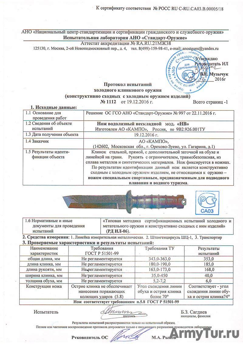 Протокол испытаний ножа водолазного НВ ВМФ