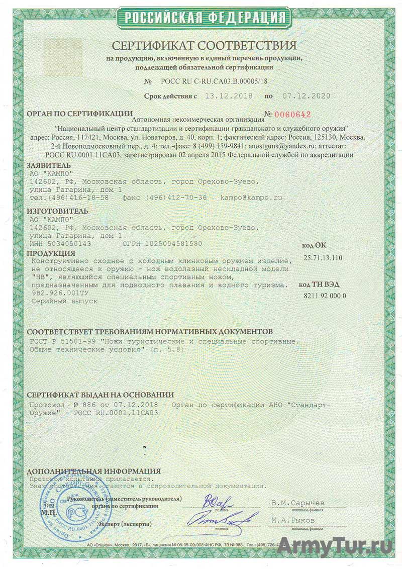Сертификат соответствия ножа водолазного НВ ВМФ