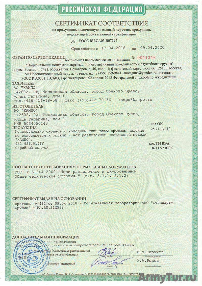 Сертификат соответствия ножа 6х9 Ратник